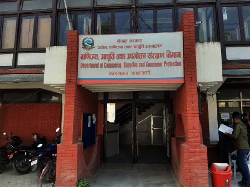 This image shows the office of the Department of Commerce, Supplies and Consumer Protection in Babarmahal, Kathmandu, in March 2020. Photo courtesy: Nischal Giri