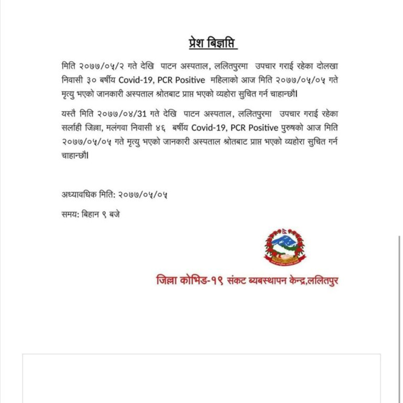 This image shows the press release issued by the District COVID-19 Crisis Management Centre, Lalitpur on Friday, August 21, 2020. Image DCCMC, Lalitpur