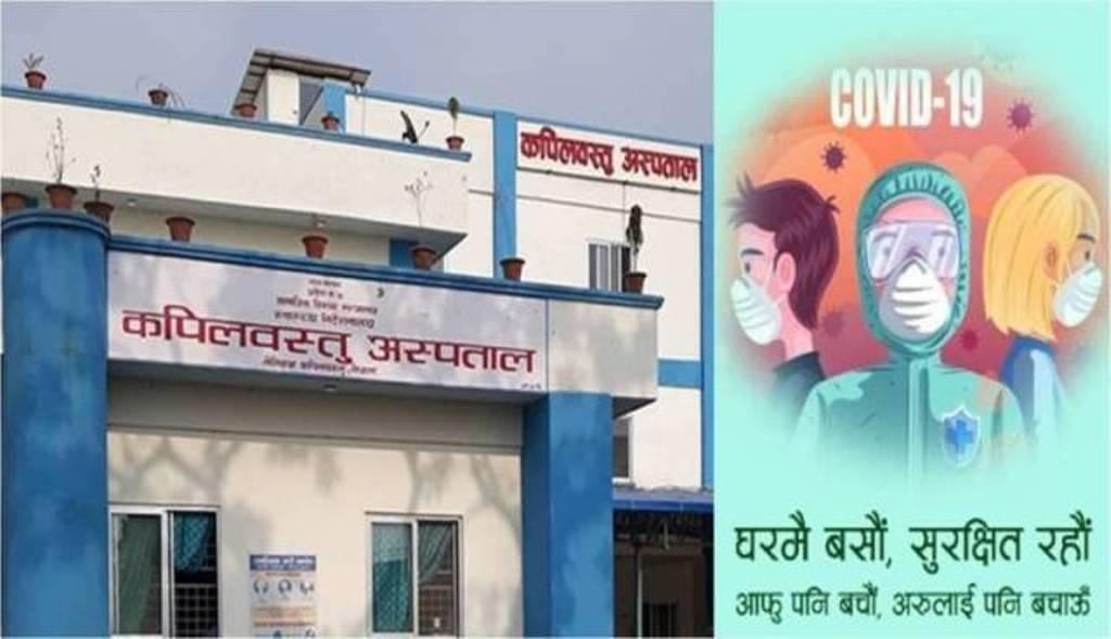 FILE: A view of Kapilvastu Hospital in Taulihawa, district headquarters, on Thursday, August 13, 2020. Photo: Krishna Prasad Dhakal/THT