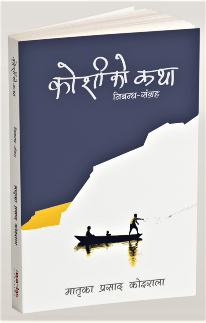 A view of cover image of book titled 'Koshiko Katha' authored by Matrika Prasad Koirala. Courtesy: Nepalaya