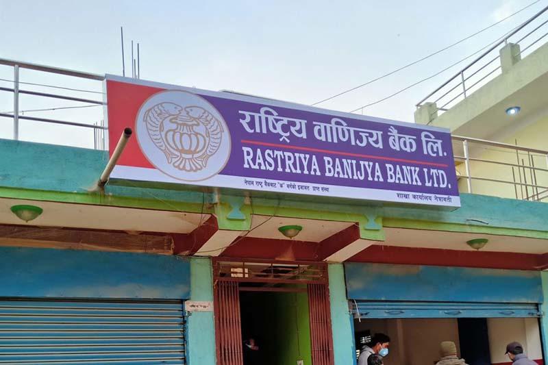 This undated image shows the signboard of Rastriya Banijya Bank in Semjong area of Netravati Dabajong Rural Municipality of Dhading district. Photo: Keshav Adhikari/THT