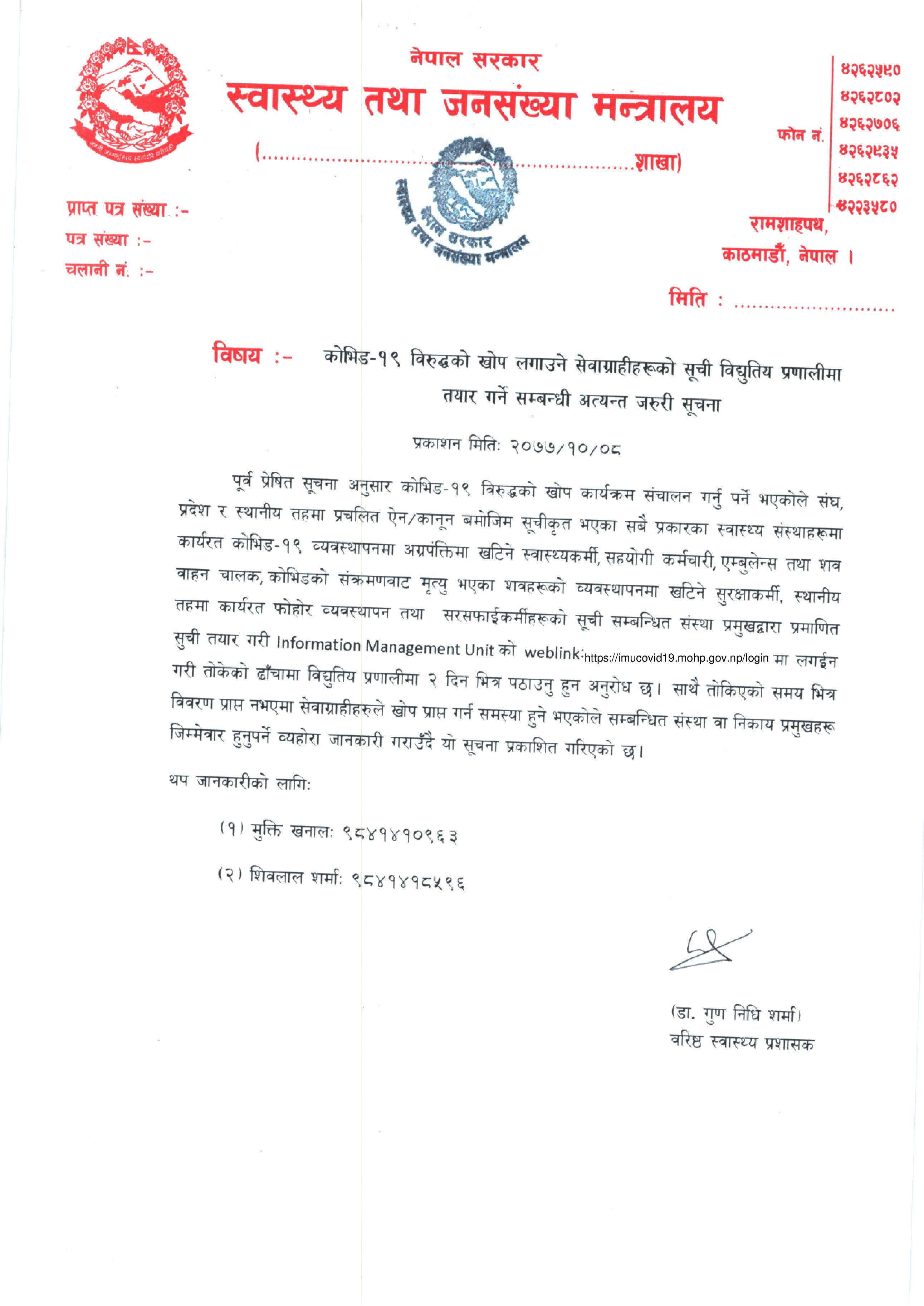 Press release/MoHP